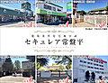 【ダイワハウス】セキュレア常盤平 (建築条件付宅地分譲)
