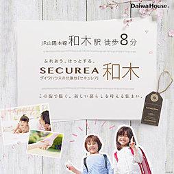 【ダイワハウス】セキュレア和木 (建築条件付宅地分譲)