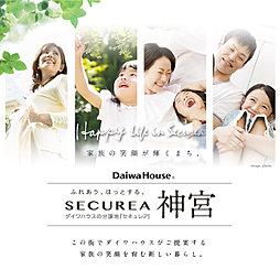 【ダイワハウス】セキュレア神宮 (建築条件付宅地分譲)