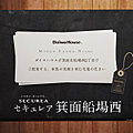 【ダイワハウス】セキュレア箕面船場西 (建築条件付宅地分譲)