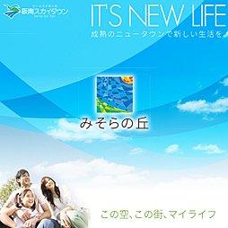 【ダイワハウス】阪南スカイタウン「みそらの丘」 (建築条件付宅...