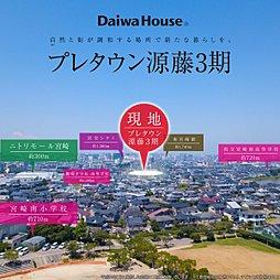 【ダイワハウス】プレタウン源藤 3期 (建築条件付宅地分譲)