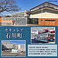 【ダイワハウス】セキュレア石川町 (建築条件付宅地分譲)