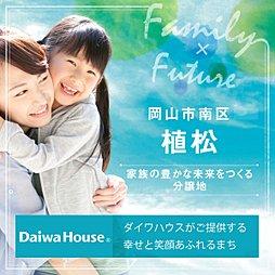 【ダイワハウス】岡山市南区植松 (建築条件付宅地分譲)