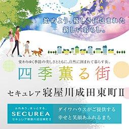 【ダイワハウス】セキュレア寝屋川成田東町II (本店木造住宅事...