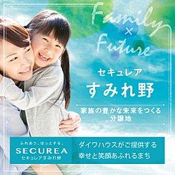 【ダイワハウス】セキュレアすみれ野 (建築条件付宅地分譲)