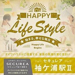 【ダイワハウス】セキュレア袖ケ浦駅II (分譲住宅)