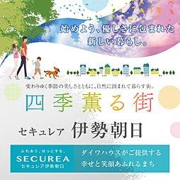 【ダイワハウス】セキュレア伊勢朝日 (分譲住宅)