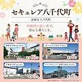 【ダイワハウス】セキュレア八千代町 (建築条件付宅地分譲)