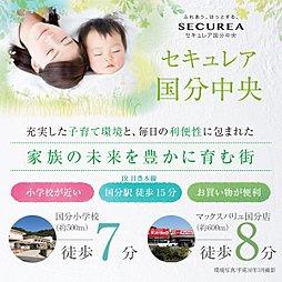 【ダイワハウス】セキュレア国分中央 (建築条件付宅地分譲)