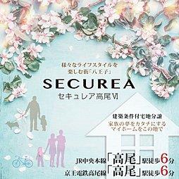 【ダイワハウス】セキュレア高尾VI (建築条件付宅地分譲)