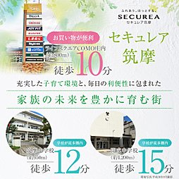 【ダイワハウス】セキュレア筑摩 (建築条件付宅地分譲)
