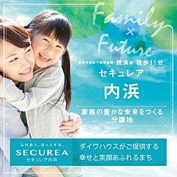 【ダイワハウス】セキュレア内浜 (建築条件付宅地分譲)