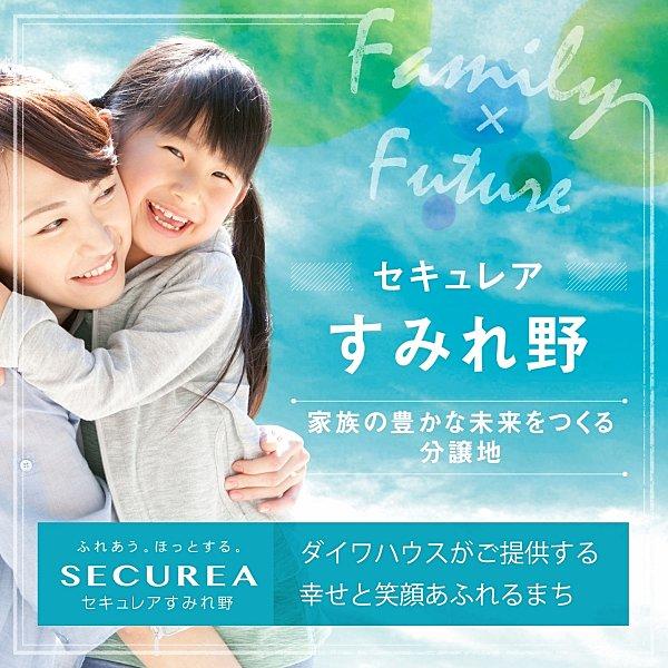 【ダイワハウス】セキュレアすみれ野 (分譲住宅)