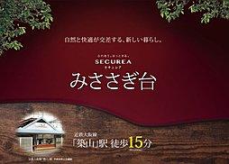 【ダイワハウス】セキュレアみささぎ台 (建築条件付宅地分譲)