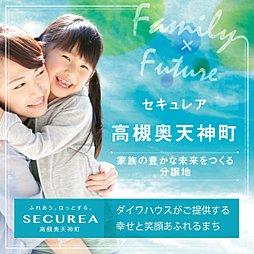 【ダイワハウス】セキュレア高槻奥天神町 (建築条件付宅地分譲)