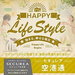 【ダイワハウス】セキュレア空港通 (分譲住宅)