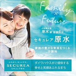 【ダイワハウス】セキュレア原水 (建築条件付宅地分譲)