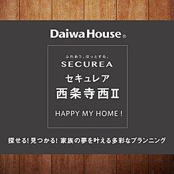 【ダイワハウス】セキュレア西条寺西II (分譲住宅)