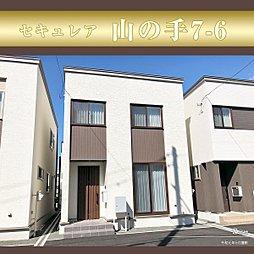 【ダイワハウス】セキュレア山の手7-6 (分譲住宅)