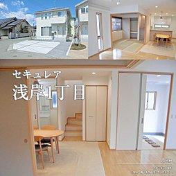 【ダイワハウス】セキュレア浅岸1丁目 (分譲住宅)