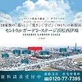 【ダイワハウス】セントラルガーデン・ステージ浜松西伊場 (建築条件付宅地分譲)
