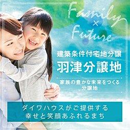 【ダイワハウス】羽津分譲地 (建築条件付宅地分譲)