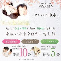 【ダイワハウス】セキュレア神水 (建築条件付宅地分譲)
