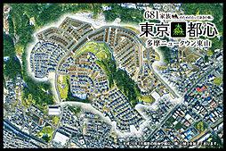 【ダイワハウス】東京森都心 多摩ニュータウン東山 【森7区】第...
