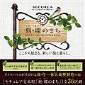 【ダイワハウス】セキュレア宝木町「刻・環のまち」 (建築条件付宅地分譲)