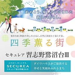 【ダイワハウス】セキュレア習志野鷺沼台III (分譲住宅)
