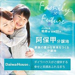 【ダイワハウス】阿保甲分譲地 (建築条件付宅地分譲)