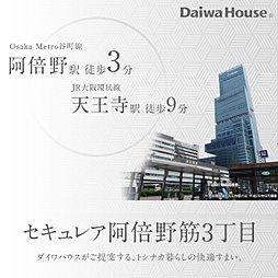 【ダイワハウス】セキュレア阿倍野筋3丁目 (建築条件付宅地分譲)