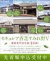 【ダイワハウス】セキュレア香芝すみれ野V (建築条件付宅地分譲)
