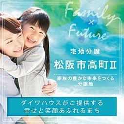 家族の豊かな未来をつくる分譲地「松阪市高町II (建築条件付宅地分譲) 」