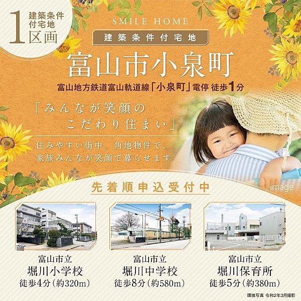富山市小泉町 (建築条件付宅地分譲)※環境写真は令和2年3月撮影