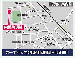 ライフイズム所沢・向陽町II 【 建築条件付売地:3区画 】:案内図