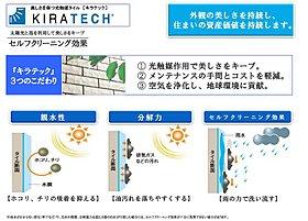 (2)キラテック-外壁タイル-