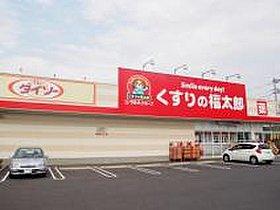 くすりの福太郎(450m 徒歩5分)