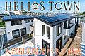 【ヘリオスタウンおおたかの森37】太陽光発電とパークビューで自然あふれるエコ生活