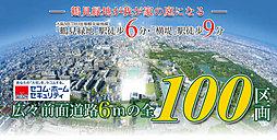 第215期 インプレイスシリーズ RIBELANJU 鶴見区諸...