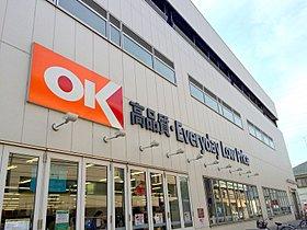 ◆オーケーストア上矢部店◆(現地から徒歩12分)