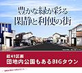 ローズタウン姫路北原