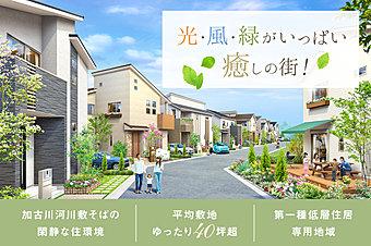 加古川駅が生活圏。分譲START!