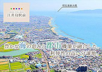 海が身近な総18区画の街。登場。