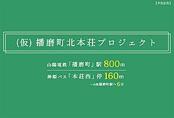 播磨町北本庄プロジェクト