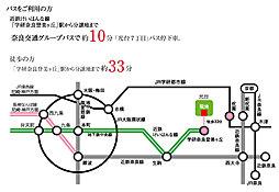 P-con光台(建築条件付):交通図