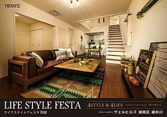 新しいライフスタイルがはじまる、11邸の新しい街、誕生。