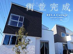 ポラスの分譲住宅 リラコテージ南柏【RELA Cottage】