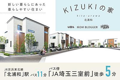 【高台で陽光に映えるモダンな街】 シンプルなシルエットに白を基調とした、モダンな雰囲気の外観デザイン。アクセントやフォルムなど各邸に個性を持たせながらも、統一感のある街並みです。※外観完成予想図,3LDK,面積98.74m2,価格3,380万円,JR京浜東北線 北浦和駅よりバス11分 JA埼玉三室前バス停より徒歩5分,,埼玉県さいたま市緑区大字三室字北宿2138-3他